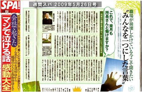 週刊SPA! 2009年5月26日号